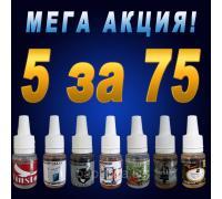 5 жидкостей за 75 гривен