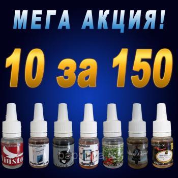 10 жидкостей за 150 гривен
