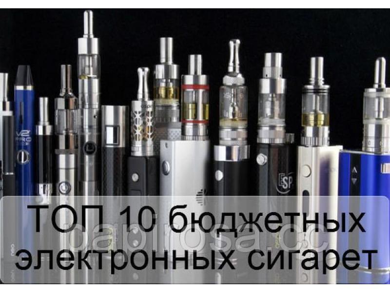 Топ лучших электронных сигарет