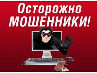 Мошенники в интернете или как проверить продавца