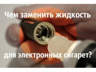 Чем заменить жидкость для электронных сигарет?