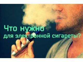 Что нужно для электронной сигареты?