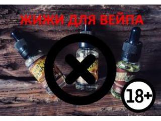 Почему жидкости для электронных сигарет не продают до 18 лет?