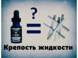 Как выбрать крепость жидкости для электронных сигарет?