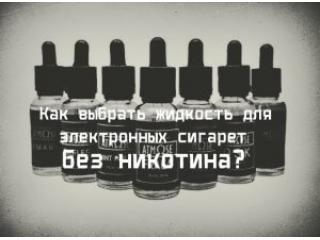 Как выбрать жидкость для электронных сигарет без никотина?