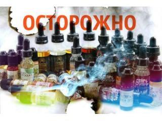 Можно ли курить просроченную жидкость для электронных сигарет?
