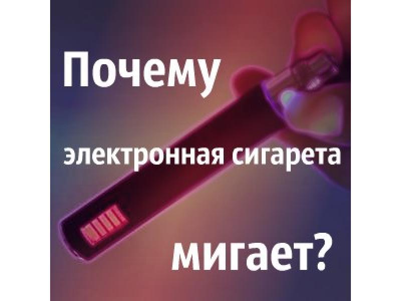 Одноразовая электронная сигарета моргает noqo электронные сигареты одноразовые купить