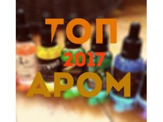 Рейтинг лучших ароматизаторов для электронных сигарет 2017