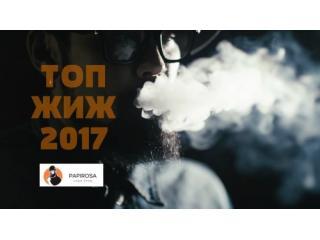 Топ жидкостей для электронных сигарет в 2017 году